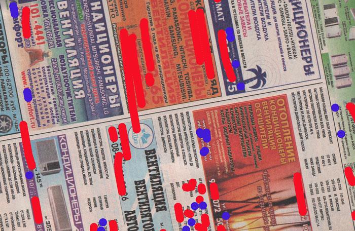 Газетные объявления о продаже и монтаже кондиционеров