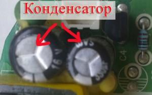 Внешний вид конденсаторов (электролитические конденсаторы)