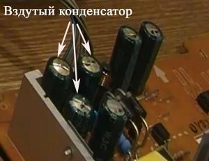 Вздутый электролитический конденсатор