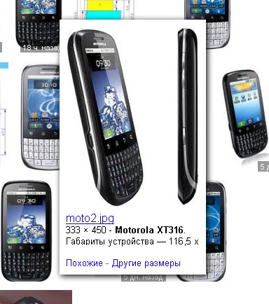 Смартфон Motorola XT316