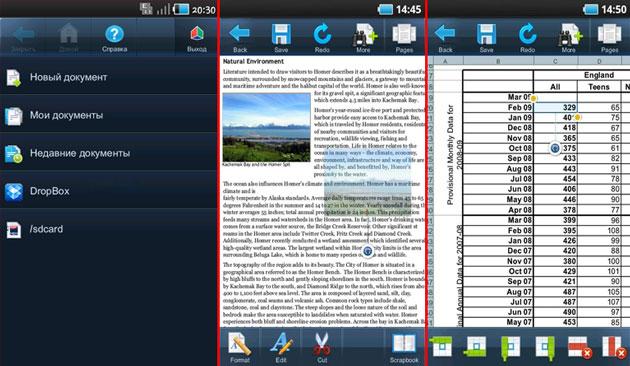 Интерфейс офисной программы Smart Office для ОС Android