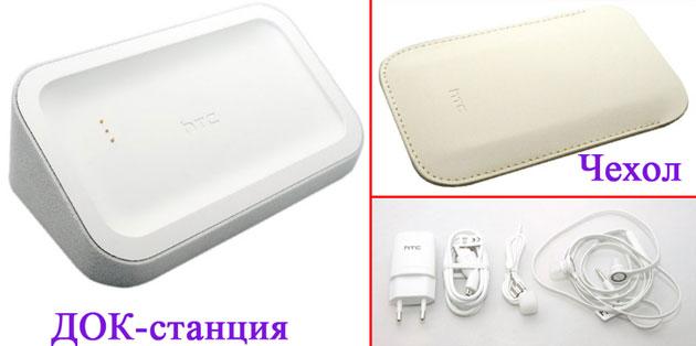 Комплект поставки HTC Rhyme