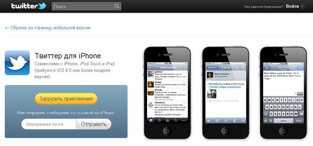 Твиттер для iPhone