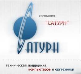"""ООО """"Сатурн"""""""