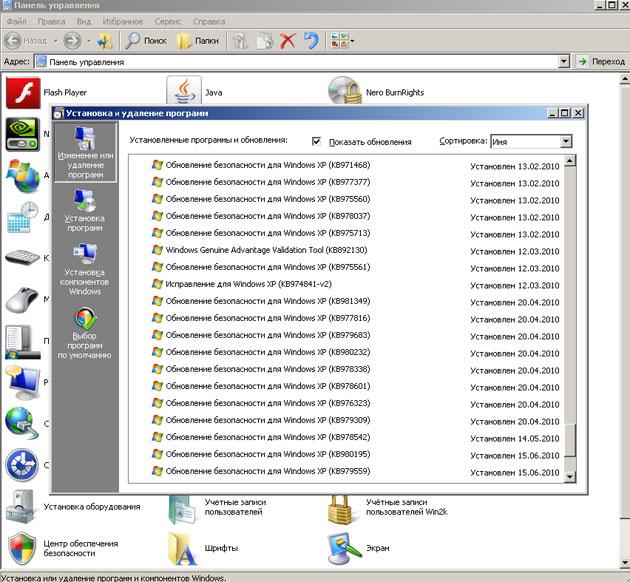 Удаление пакета обновления Windows KB2509553