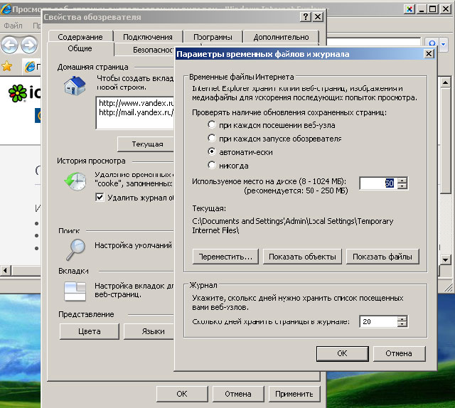 Ускорение работы обозревателя Internet Explorer