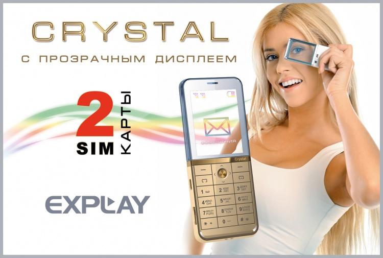 Презентация телефона CRYSTAL с прозрачным дисплеем (BAZAmodel)