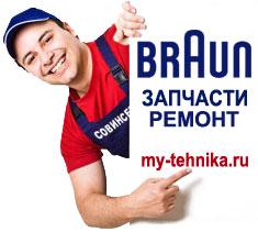 Запчасти для техники Braun