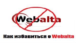 Удаление webalta с компьютера