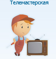 Телемастерская в СПБ - Ремонт телевизоров в Санкт-Петербурге