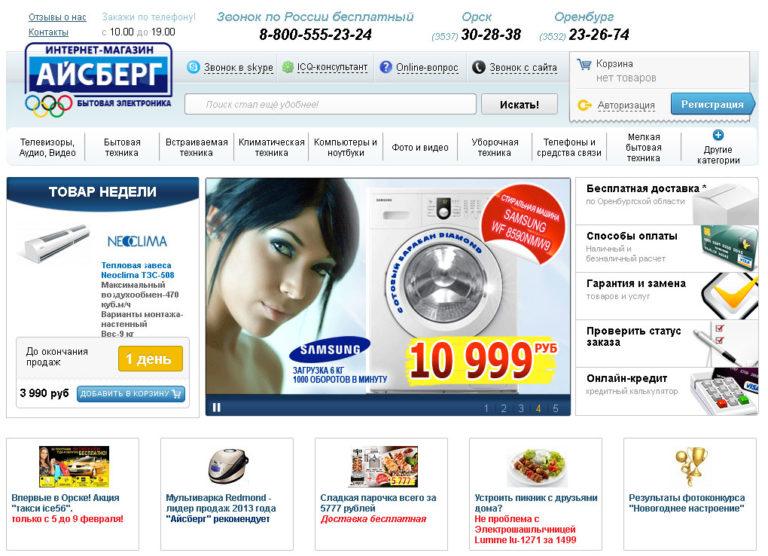 """Интернет-магазин бытовой электроники """"Айсберг"""""""