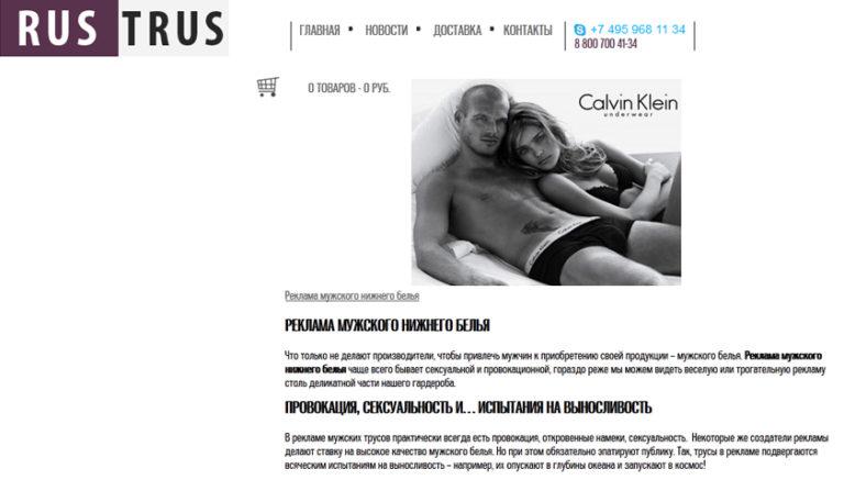 Реклама мужского нижнего белья