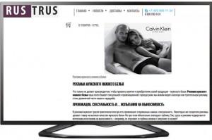 LED TV - просмотр рекламы нижнего белья