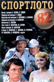 Фильм Спортлото-82