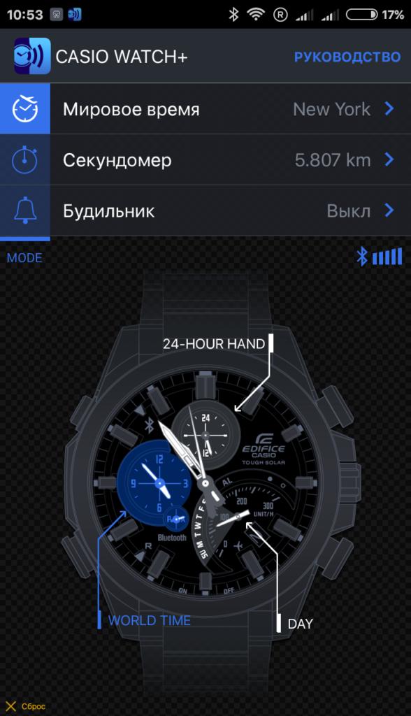 Casio EQB-500 выбор локального времени