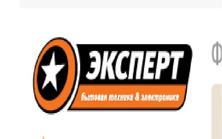 Эксперт - магазин бытовой техники