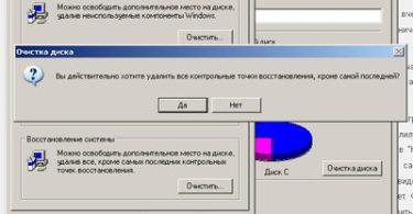 Очистка жёсткого диска
