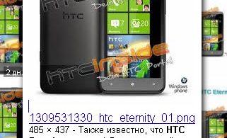 Смартфон HTC Eternity