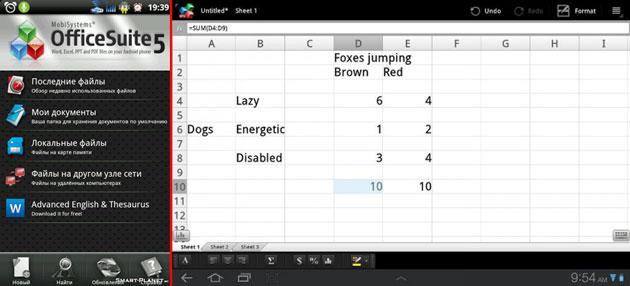 Интерфейс приложения OfficeSuite Pro 5