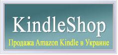 Интернет-магазин Kindleshop