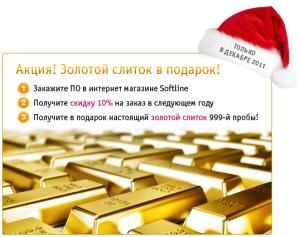 Новогодняя акция в магазине Softline: драгоценным клиентам – золотой слиток в подарок!