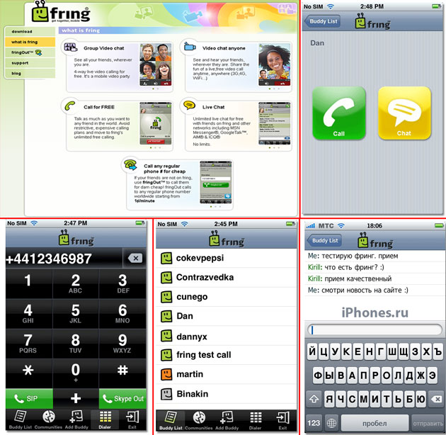 Многосетевой чат-клиент Fring для iPhone
