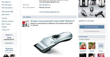"""Группа Вконтакте Интернет-магазина Бытовой техники Sinbo """"Sinbo24.ru"""""""