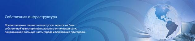 Высокоскоростной Интернет в Санкт-Петербурге