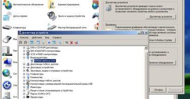 Диспетчер задач Windows - обзор установленного оборудования
