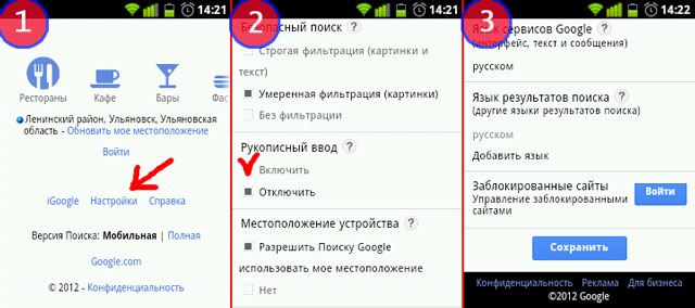 Настройка поиска google под рукописный ввод с планшета или КПК