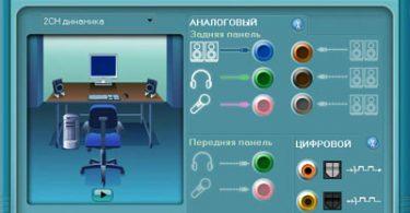 Панель управления устройствами обработки звука ПК