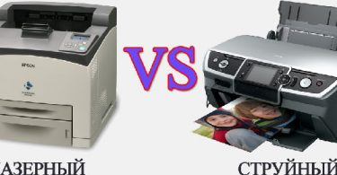 Какой принтер лучше, лазерный или струйный?