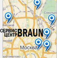 Адреса сервисных центров Braun