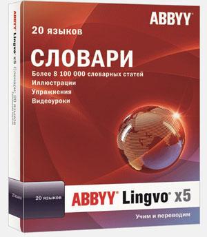 Программа-словарь от компании ABBYY Lingvo x5