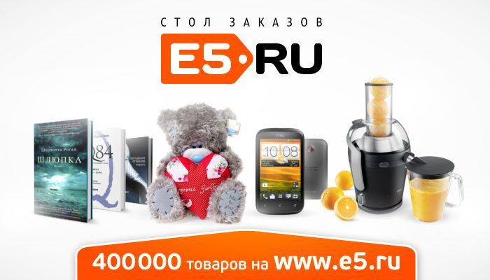 Ассортимент магазина E5 - как получить скидку на любой товар?