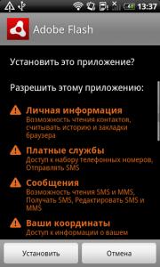 Android.Dendroid.1.origin может быть скрытно встроена в любое легальное приложение