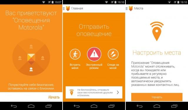 Moto E приложения