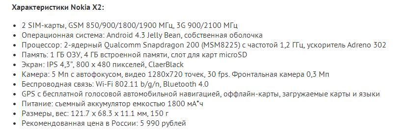Nokia X2 технические параметры