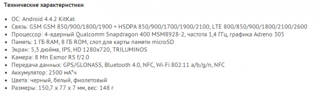 Sony Xperia T3  параметры