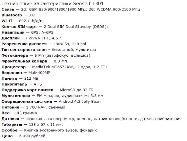 Senseit L301 технические параметры