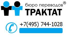 """Бюро технических переводов """"Трактат"""" в Москве"""