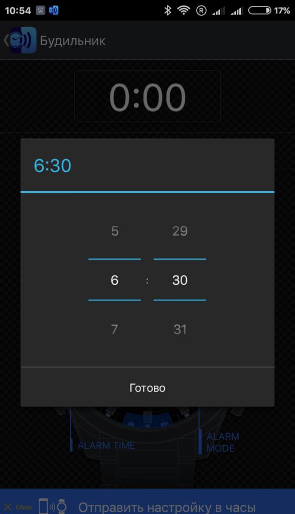 Casio EQB-500 настройка будильника