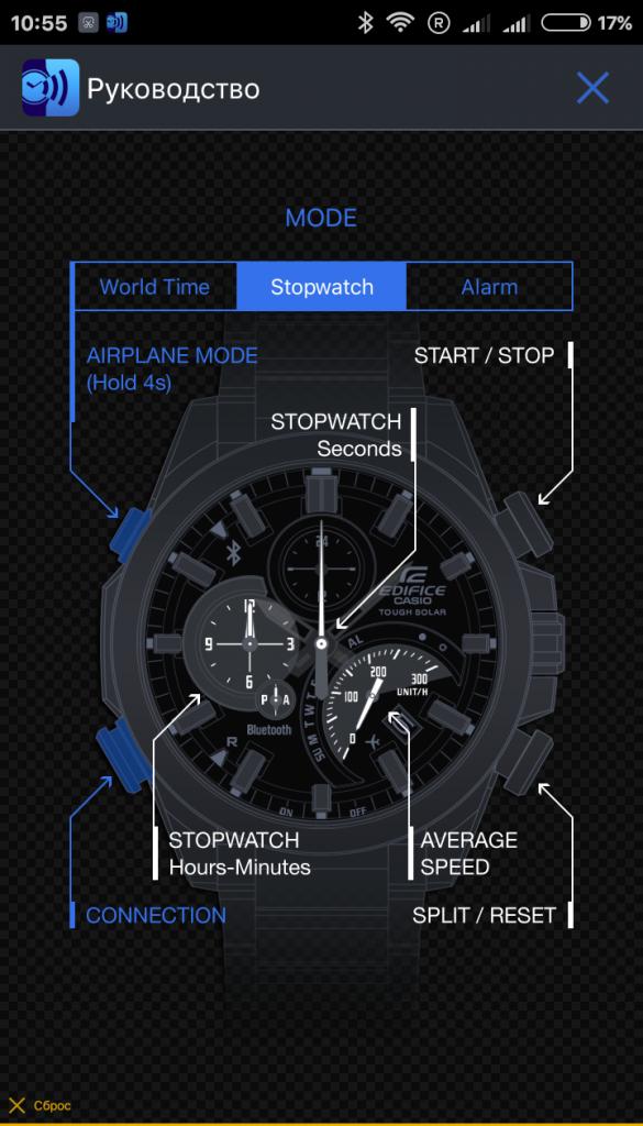 Casio EQB-500 настройка секундомера