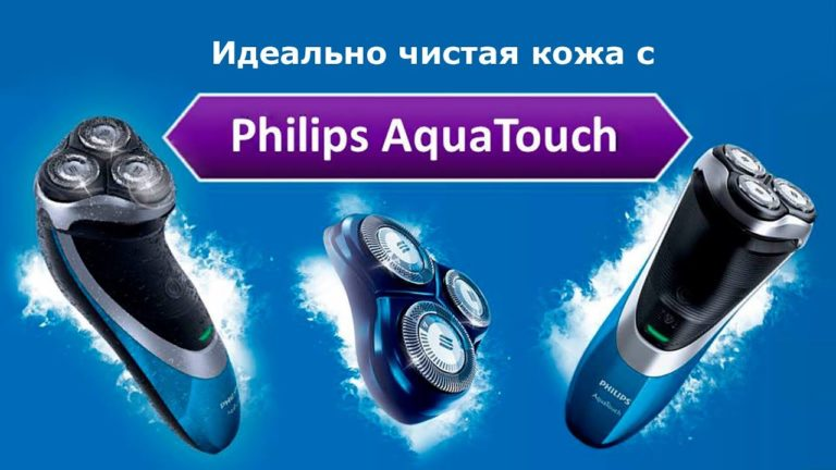 Электробритва Philips AquaTouch AT756