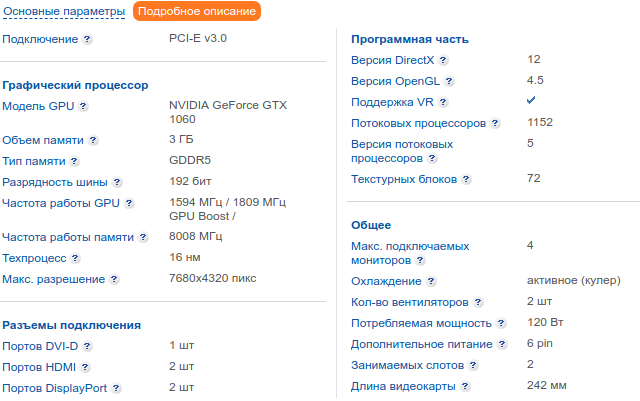 Характеристики Asus GeForce GTX 1060 DUAL-GTX1060-O3G.