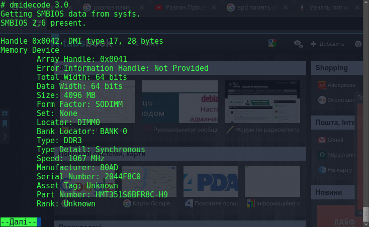 sudo dmidecode —type 17 | more